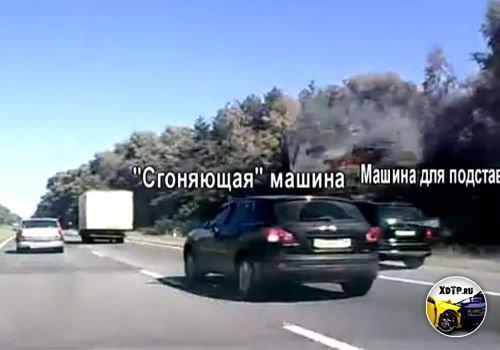Небольшая подборка подстав на дороге с комментариями.