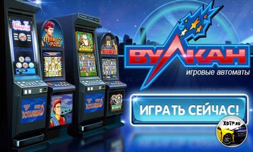Вулкан 24: лучшее онлайн казино